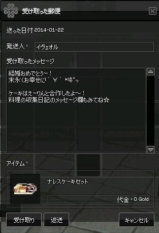 mabinogi_2014_01_22_006.jpg
