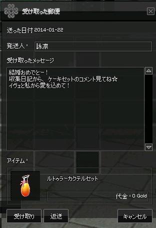 mabinogi_2014_01_22_007.jpg