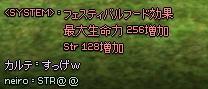 mabinogi_2014_01_22_029.jpg