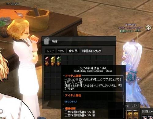 mabinogi_2014_01_24_005.jpg