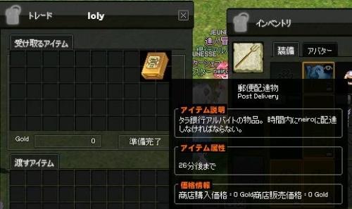 mabinogi_2014_01_29_004.jpg