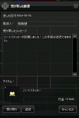 mabinogi_2014_02_01_003.jpg