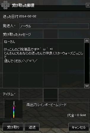 mabinogi_2014_02_02_009.jpg