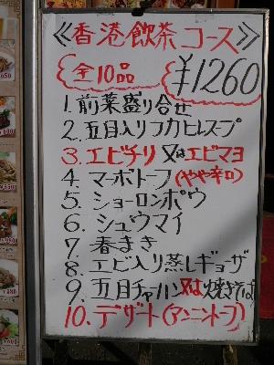 横浜女子会22