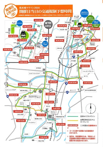 2014熊本城マラソン交通規制予想時間お知らせ0004
