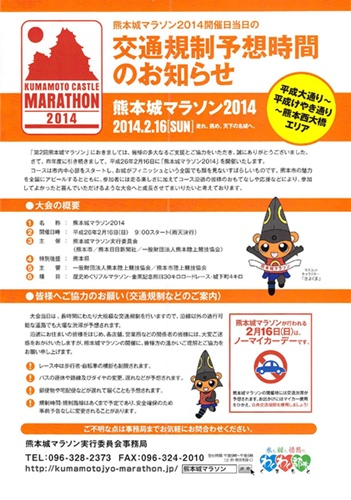 2014熊本城マラソン交通規制予想時間お知らせ0001