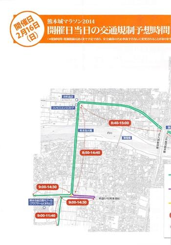 2014熊本城マラソン交通規制予想時間お知らせ0002