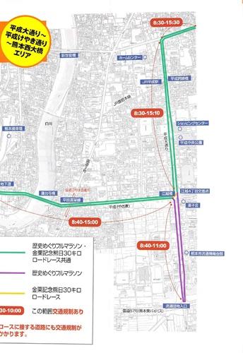 2014熊本城マラソン交通規制予想時間お知らせ0003