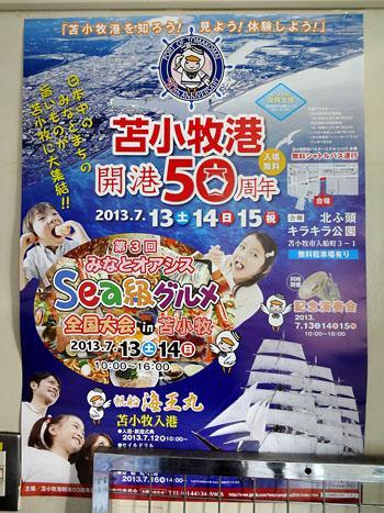tomakomai50_convert_20130715145135.jpg