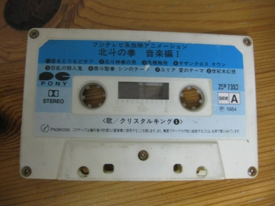 北斗の拳のカセットテープ