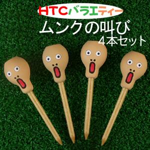 h_tee_munch_1.jpg