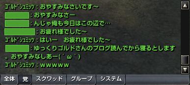 感謝です!
