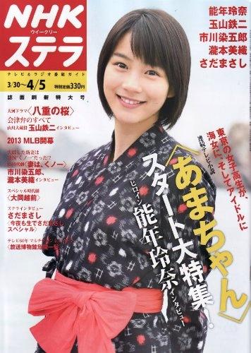 STERA(ステラ)2013年4月5日号 [雑誌][2013.3.27]