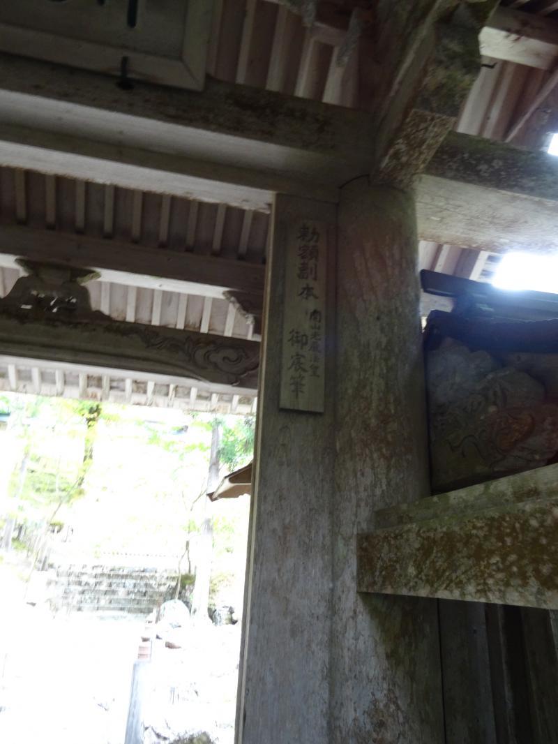 常照皇寺4