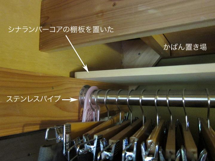 closet6b.jpg