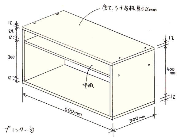 printershlf_sketch1.jpg