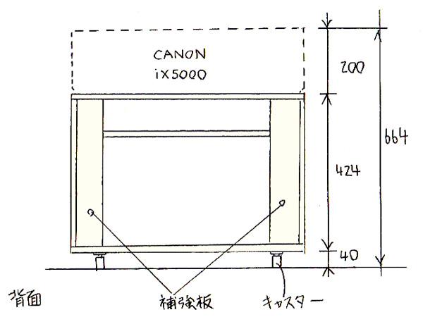 printershlf_sketch2.jpg