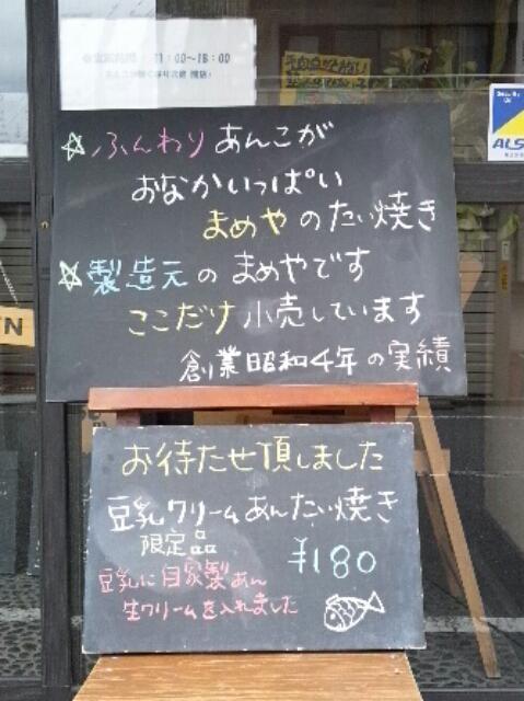 鯛焼き黒板