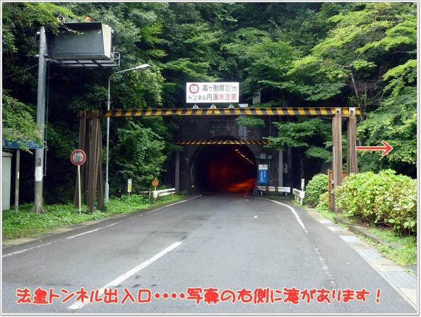 法皇トンネル出入口