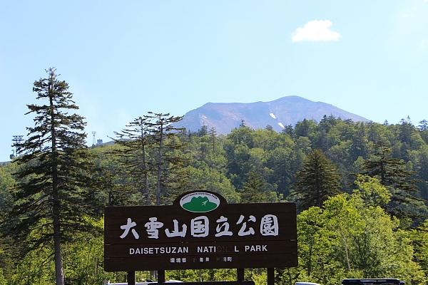 13旭岳2