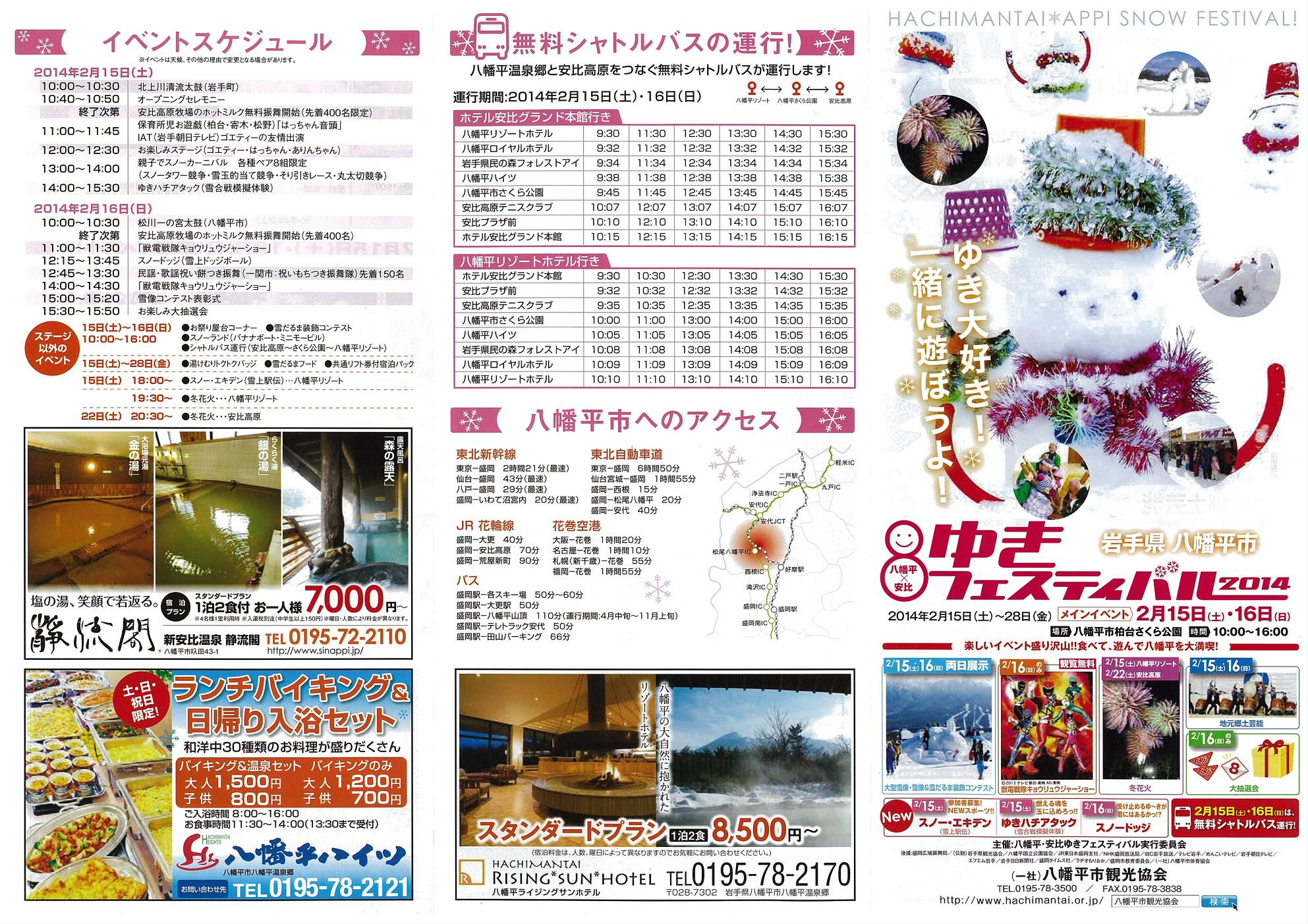八幡平・安比ゆきフェスティバル2014_01