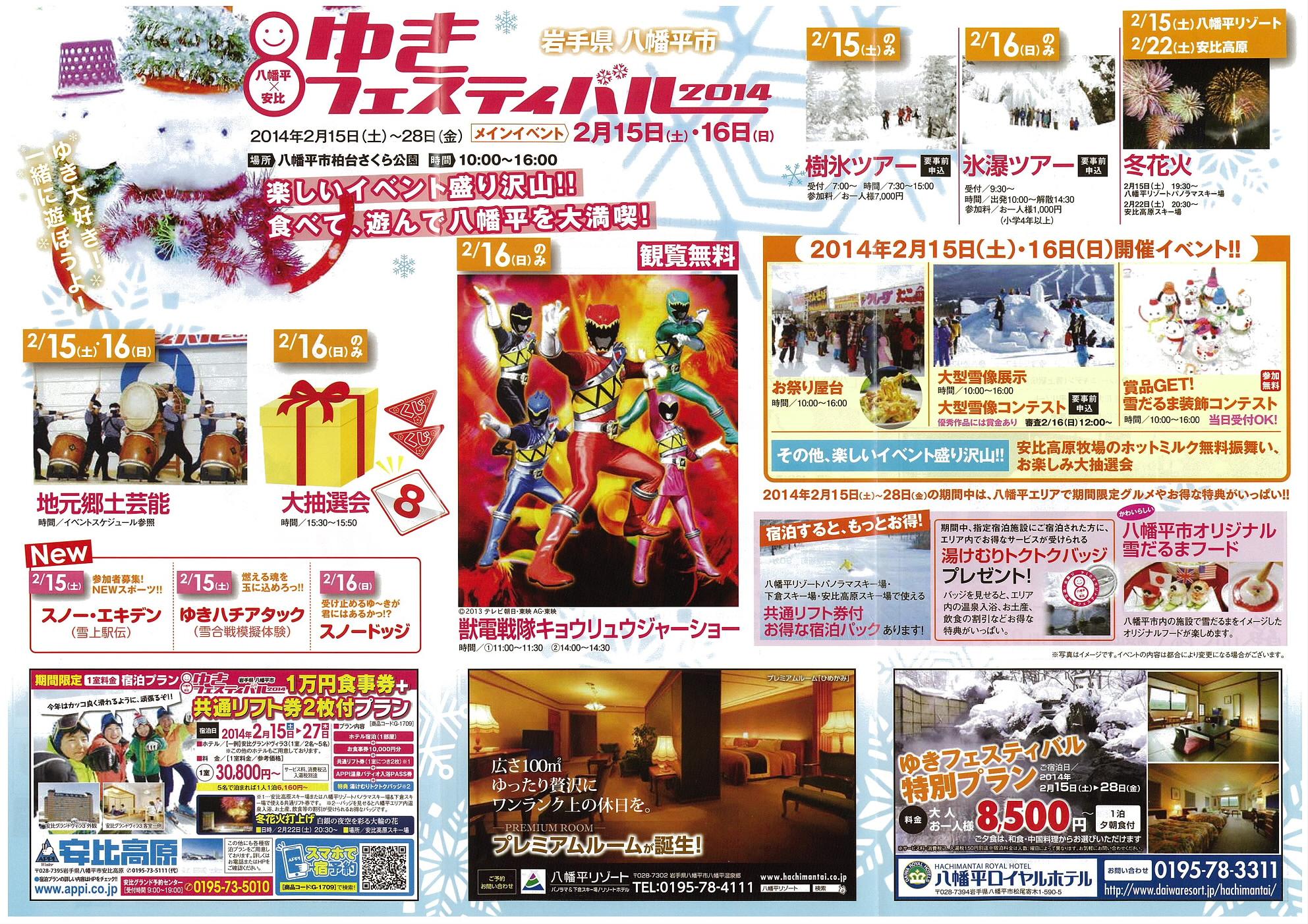 八幡平・安比ゆきフェスティバル2014_02