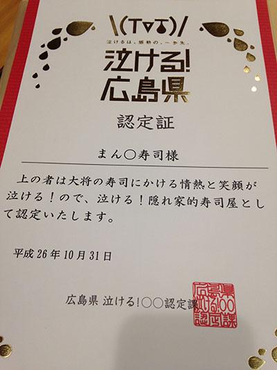 まんまる寿司|広島で気軽に楽しめる寿司屋 泣ける!広島県認定証