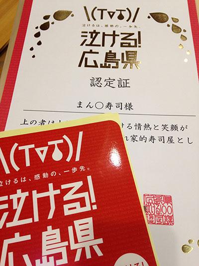 まんまる寿司|広島で気軽に楽しめる寿司屋 泣ける!広島県ステッカー