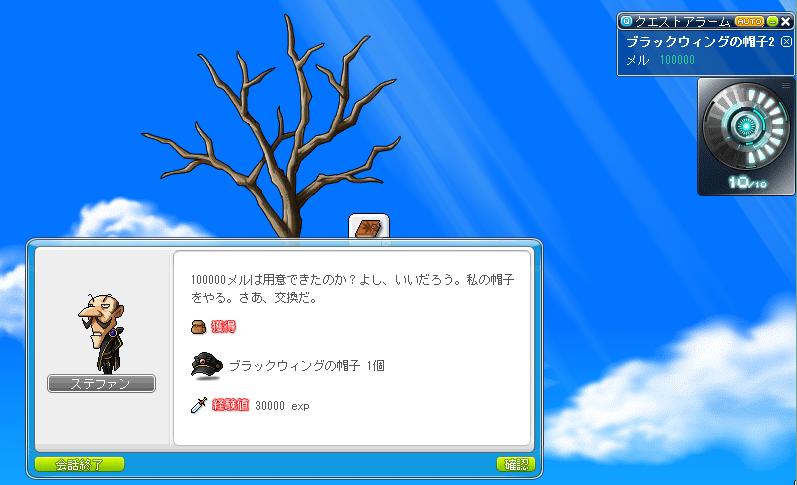 SnapCrab_NoName_2013-7-18_23-29-0_No-00.png