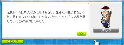 SnapCrab_NoName_2013-7-18_23-9-40_No-00.png