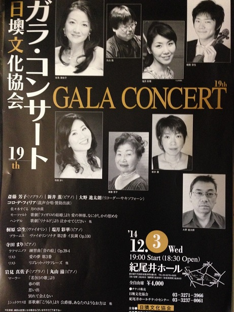 ガラ・コンサートチラシ