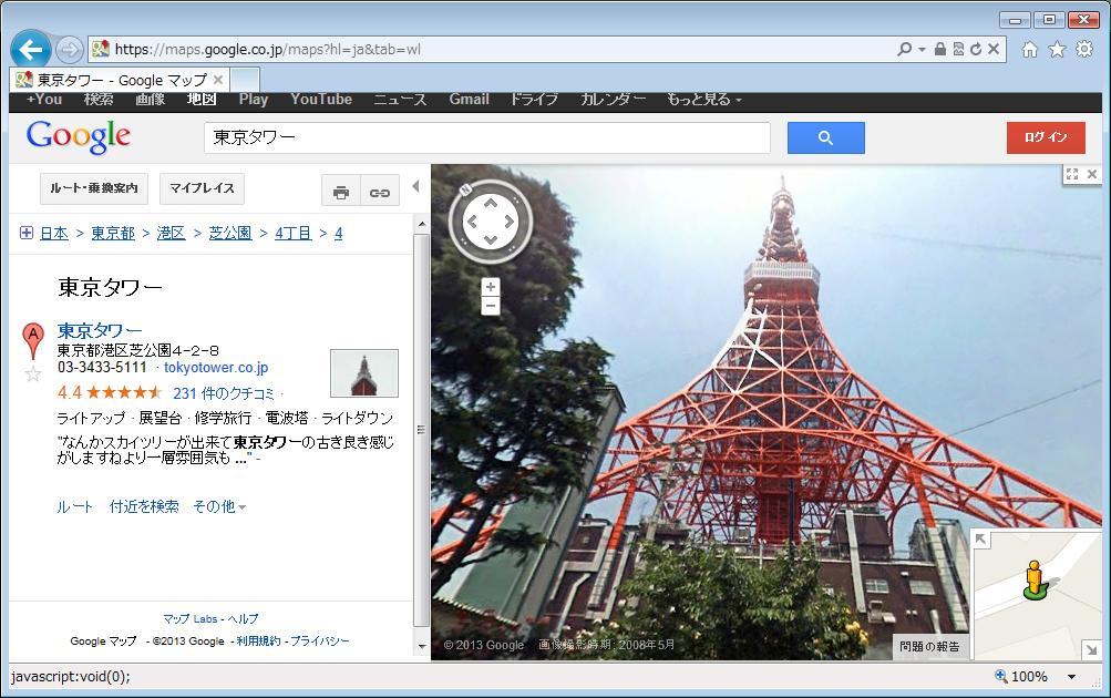 gmap_sv_ok.jpg