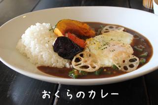 okura_20130519201608.jpg