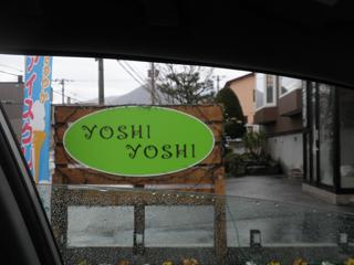 yoshi1.jpg