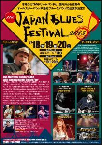 ジャパンブルースフェスティバル