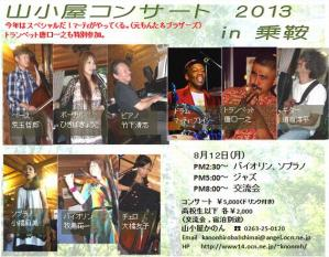 yamagoya2013.jpg