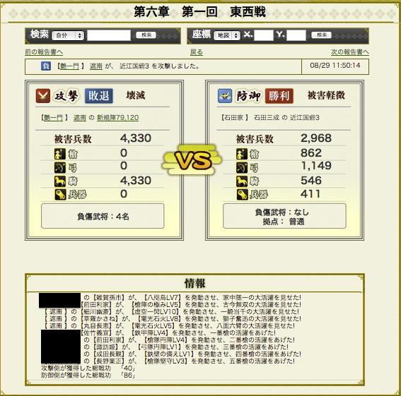 スクリーンショット 2013-08-30 20.00.10