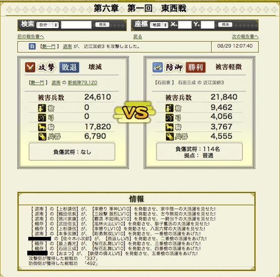 スクリーンショット 2013-08-30 20.10.29
