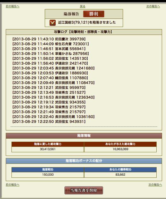 スクリーンショット 2013-08-30 11.38.00