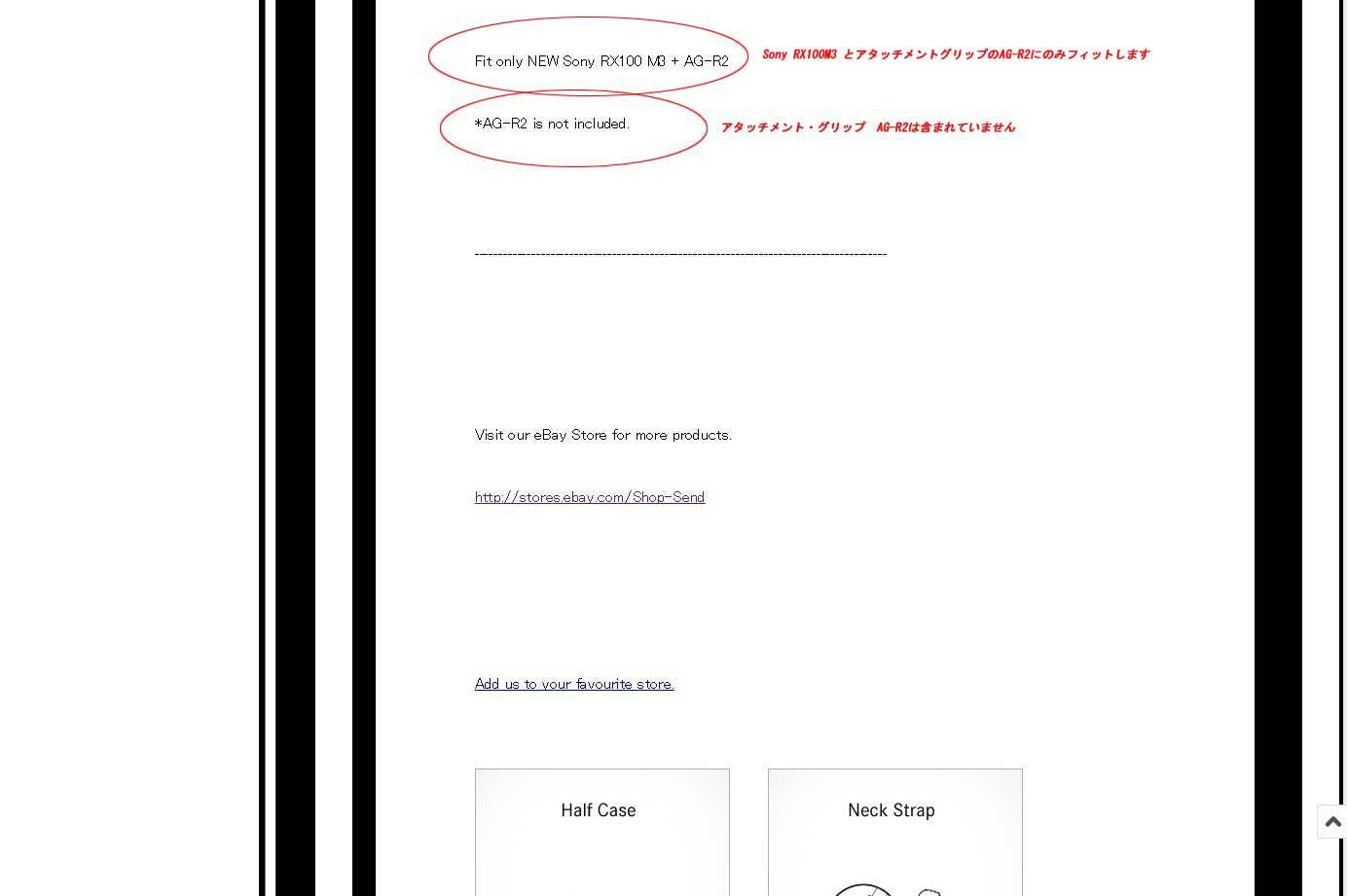 eBay での注文する際のGariz Half Case 商品詳細