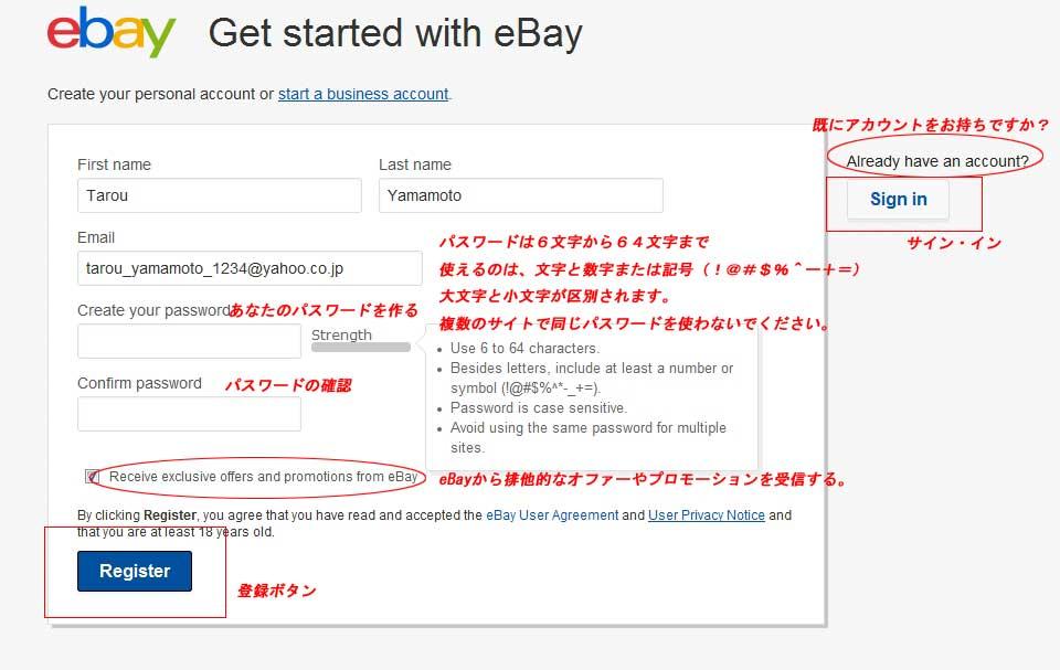 eBay アカウントを新規に作成