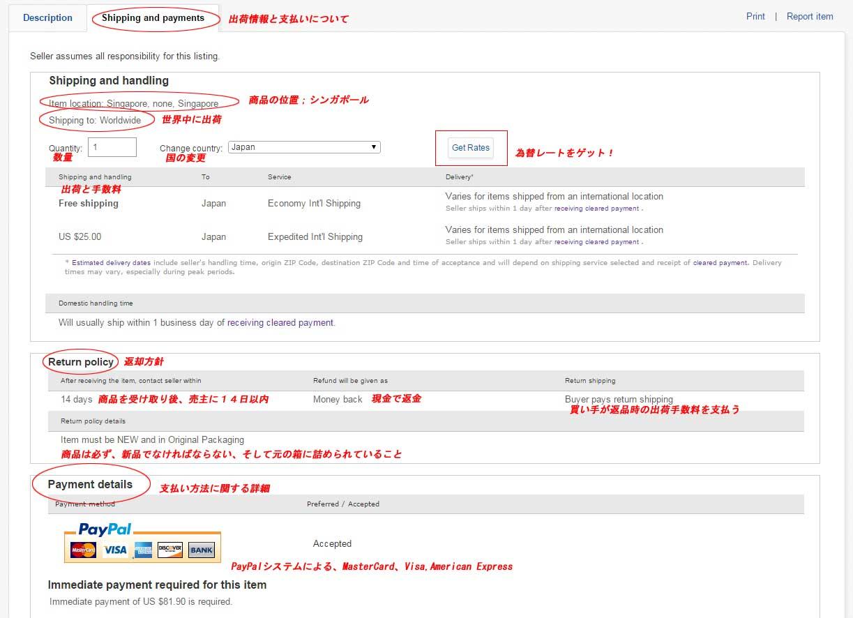 eBay Gariz Half Case 出荷情報と支払いについて