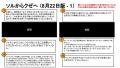 【後】8/22-1