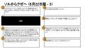 【後】8/22-3