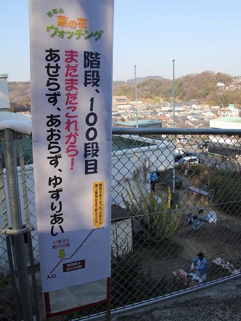 吾妻山公園 展望台への階段
