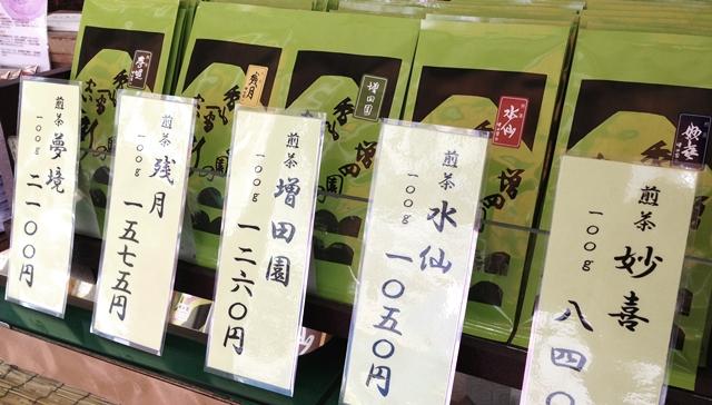 新茶発売0429