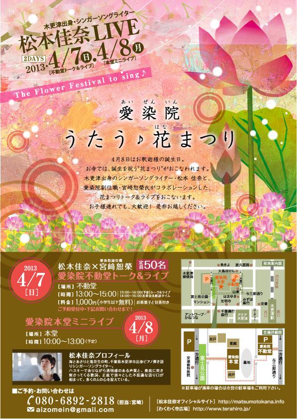 flowerfes20130327(228k).jpg