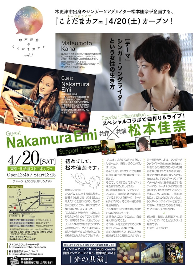 kotodama20130411s2.jpg