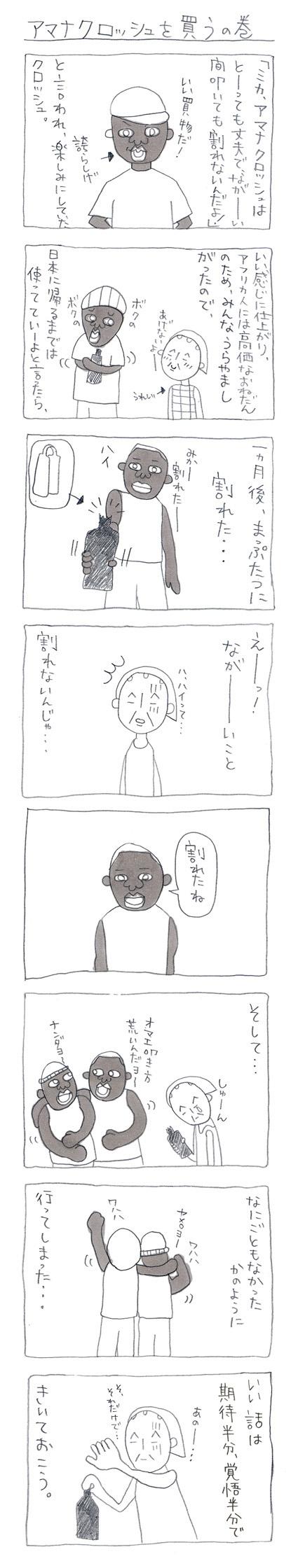 アマナクロッシュ