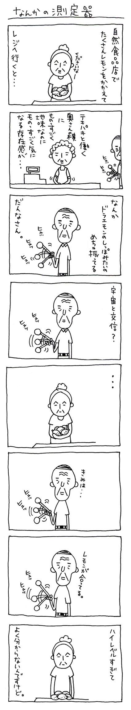ヒュンヒュンおじさん